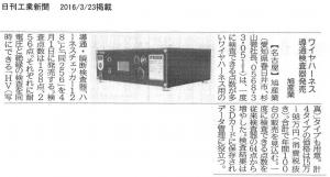 20160323_日刊工業新聞_ハーネスチェッカー128_256(HV)
